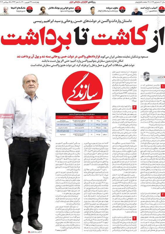 شتاب در واکسیناسیون نتیجه تلاش دولت روحانی است!/ تنها راه خروج از بحران، پیمودن راه اصلاحات است