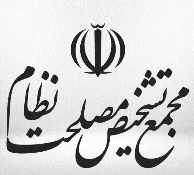رئيس،اسلامي،مجمع،اعضاي،شوراي،كميسيون،جلسه،نظام