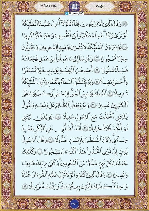 """شروع صبح با """"قرآن کریم""""؛ صفحه ۳۶۲+صوت"""