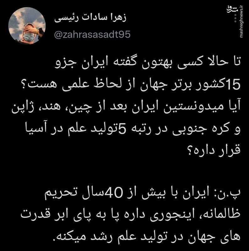 ایران در چه وضعیت علمی قرار دارد؟