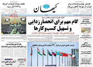 عکس/ صفحه نخست روزنامههای پنجشنبه ۲۵ شهریور