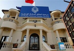جمعیت الوفاق بحرین: عادیسازی با اشغالگران صهیونیست جنایت است