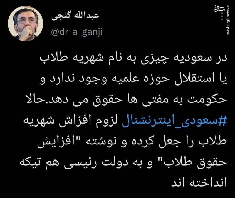 تیکه جالب و بامزه سعودی اینترنشنال به رئیسی