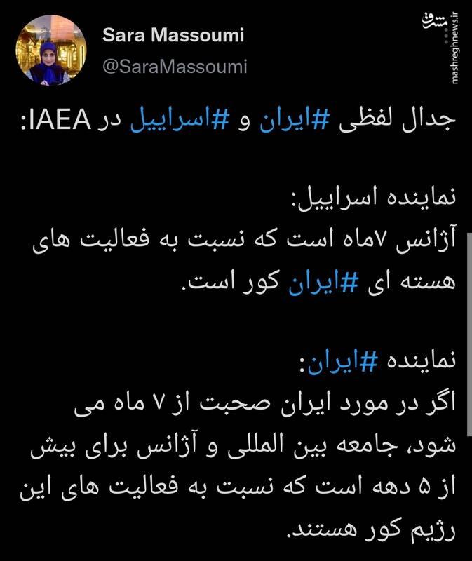 جدال لفظی ایران و اسراییل در IAEA