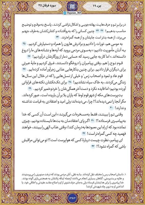 """شروع صبح با """"قرآن کریم""""؛ صفحه ۳۶۳+صوت"""