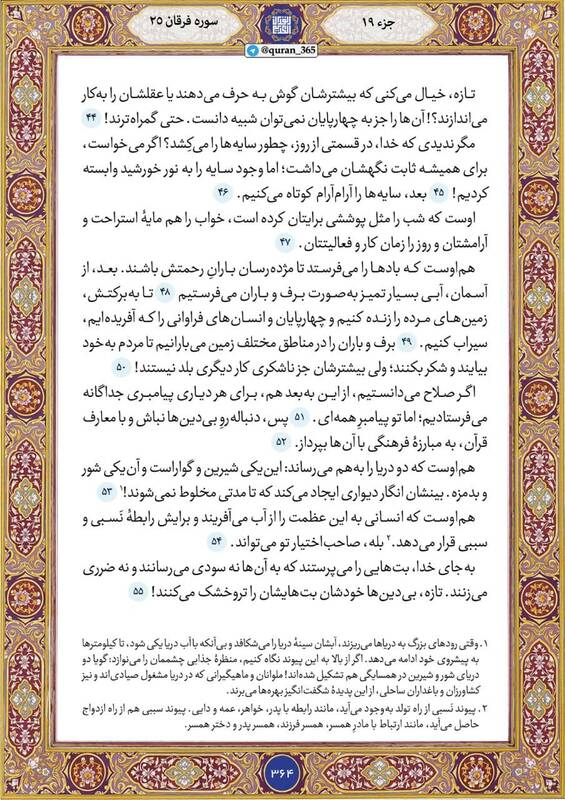 """شروع صبح با """"قرآن کریم""""؛ صفحه ۳۶۴+صوت"""