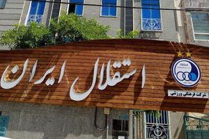 شائبه نقش فرد سیاسی در مدیریت استقلال و اضافه شدن عضو جدید