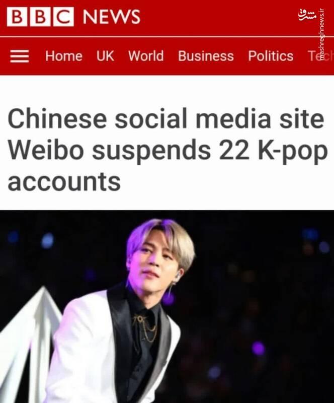 رسانه اجتماعی چین ۲۲ اکانت کیپاپ رو تعلیق کرد