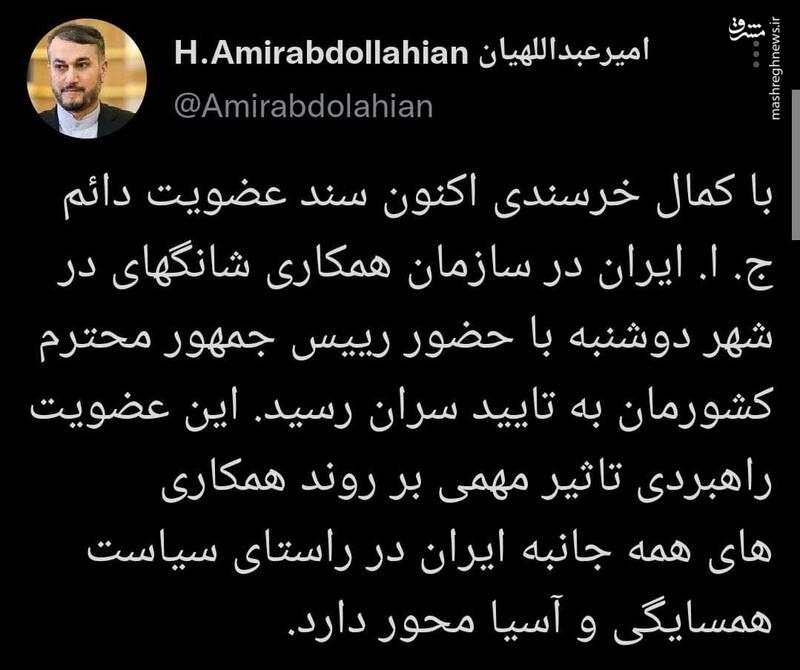 توضیح امیرعبداللهیان درباره عضویت ایران در سازمان همکاری شانگهای