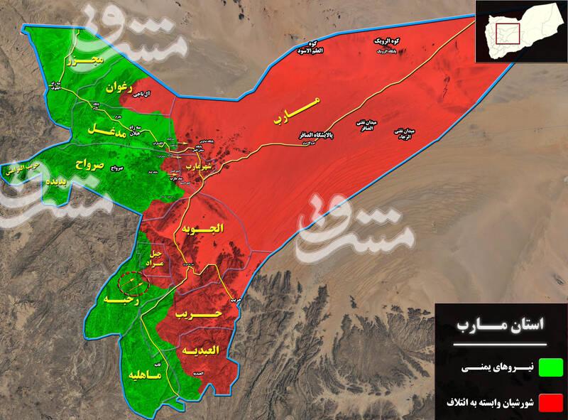 آخرین خبرها از درگیریها در قلب یمن/ جزئیات درگیری های سنگین در حومه شمال غرب شهر مارب + نقشه میدانی و عکس