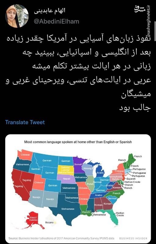 وقتی زبان آسیایی در آمریکا رخنه میکند