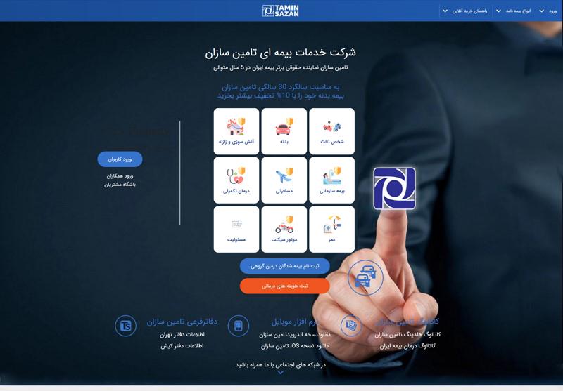 سامانه فروش آنلاین بیمه ایران