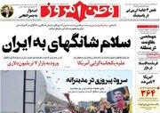 عکس/ صفحه نخست روزنامههای شنبه ۲۷ شهریور