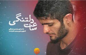 نماهنگ ساعت دلتنگی با صدای کربلایی محسن عراقی+ فیلم