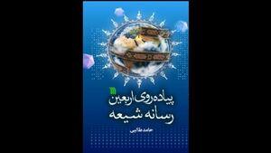 خوشحالی وزیر ارشاد از نویسنده شدن یک خبرنگار + عکس