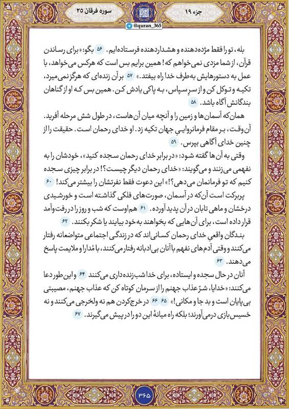 """شروع صبح با """"قرآن کریم""""؛ صفحه ۳۶۵+صوت"""