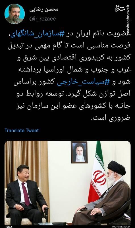 واکنش محسن رضایی به عضویت دائم ایران در پیمان شانگهای