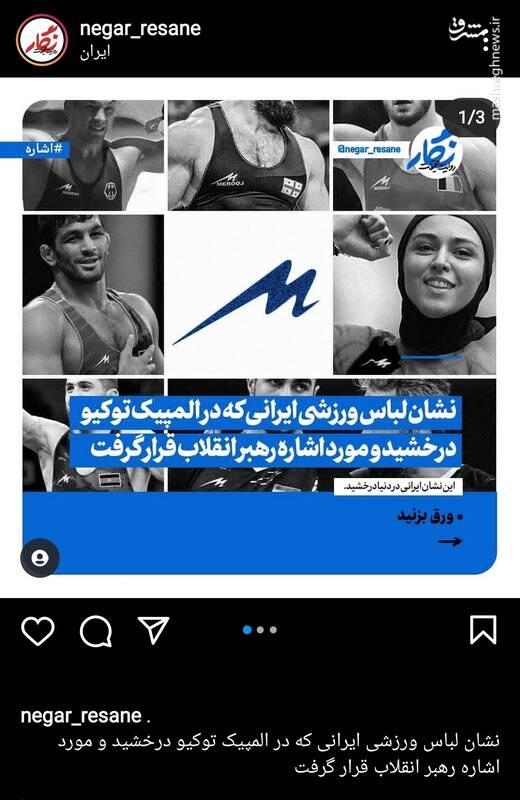تمجید رهبر انقلاب از نشان لباس ورزشی ایرانی که در المپیک توکیو درخشید