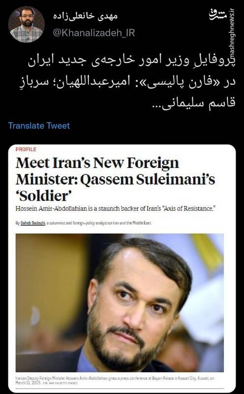 پروفایلِ وزیر امور خارجه جدید ایران در فارن پالیسی