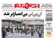 عکس/ صفحه نخست روزنامههای یکشنبه ۲۸ شهریور