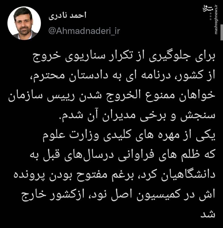 درخواست نماینده مجلس برای ممنوع الخروج شدن رییس سازمان سنجش