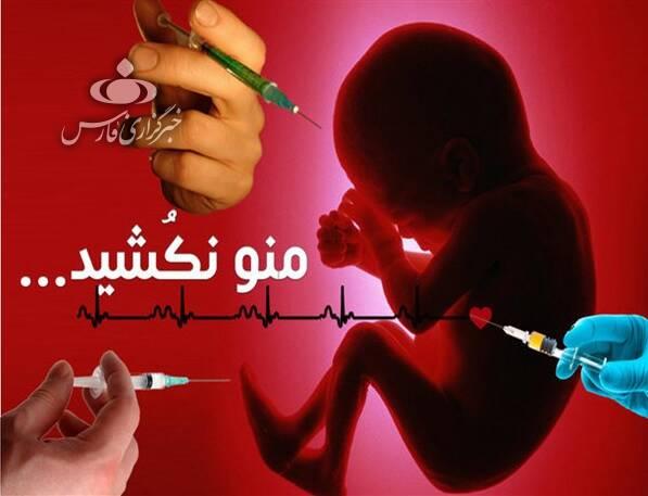 سقط جنین؛ حق والدین یا جنین یا خدا؟