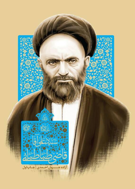 «زندگی سید علی آقا قاضی طباطبایی» منتشر شد +عکس