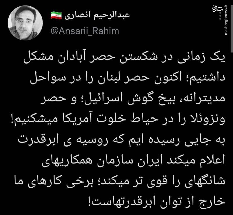 وقتی برخی کارهای ایران خارج از توان ابرقدرتهاست!