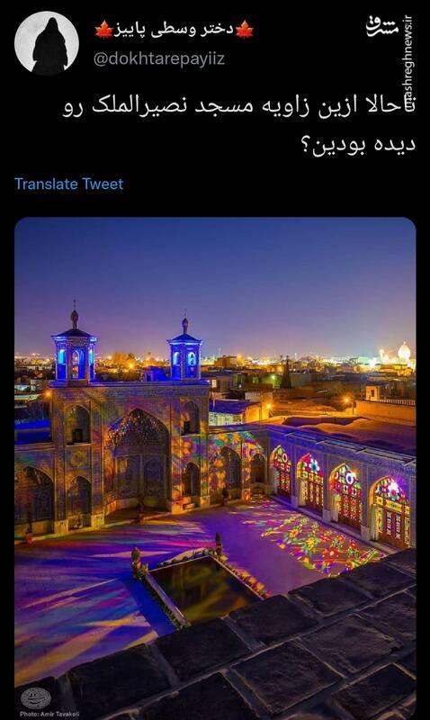 تاحالا ازین زاویه این مسجد رو دیده بودین؟