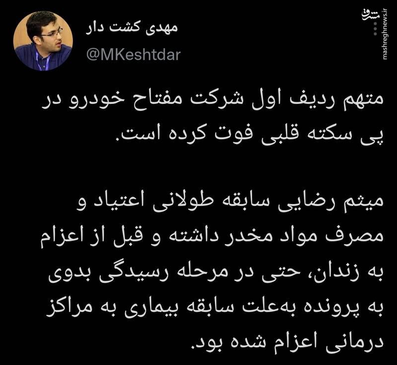 علت فوت متهم ردیف اول پرونده مفتاح رهنورد