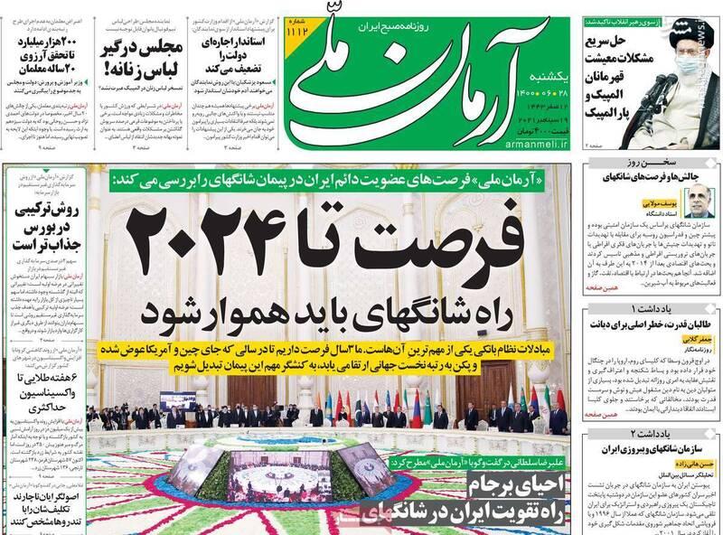 اگر برجام احیا نشود عضویت در شانگهای بیفایده است/ تجلیل از غارتگر فرانسوی در تهران!