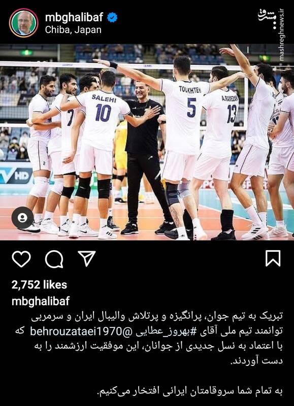 تبریک قالیباف به مناسبت قهرمانی تیم ملی والیبال در  آسیا
