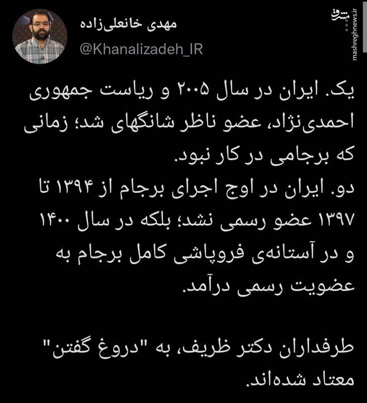 """طرفداران دکتر ظریف، به """"دروغ گفتن"""" معتاد شدهاند"""
