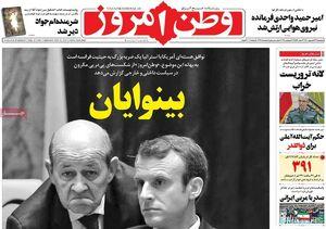 عکس/ صفحه نخست روزنامههای دوشنبه ۲۹ شهریور