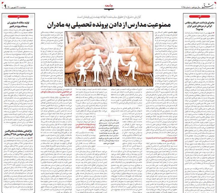 سوژههایی که روزنامه اصلاحطلب به ضدانقلاب میدهد