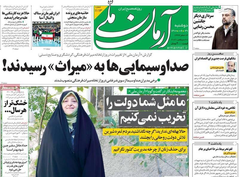 ابتکار: نگذاشتند مردم ثمره شیرین دولت روحانی را بچشند/ برای بهرهمندی از فواید شانگهای باید FATF تصویب شود