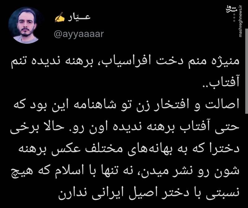 دخترانی که هیچ نسبتی با دختر اصیل ایرانی ندارن!