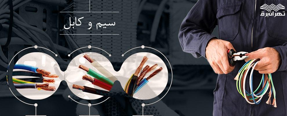 تهران برق بهترین ارائه دهنده خدمات در زمینه سیم وکابل و اینورتر