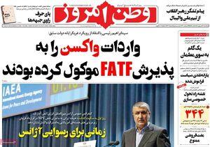 عکس/ صفحه نخست روزنامههای سهشنبه ۳۰ شهریور