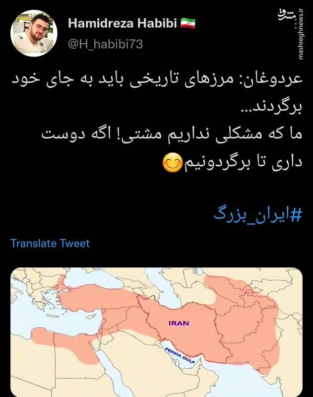 آقای اردوغان! اگه دوست داری مرزهای تاریخی رو به جای قبل برگردونیم