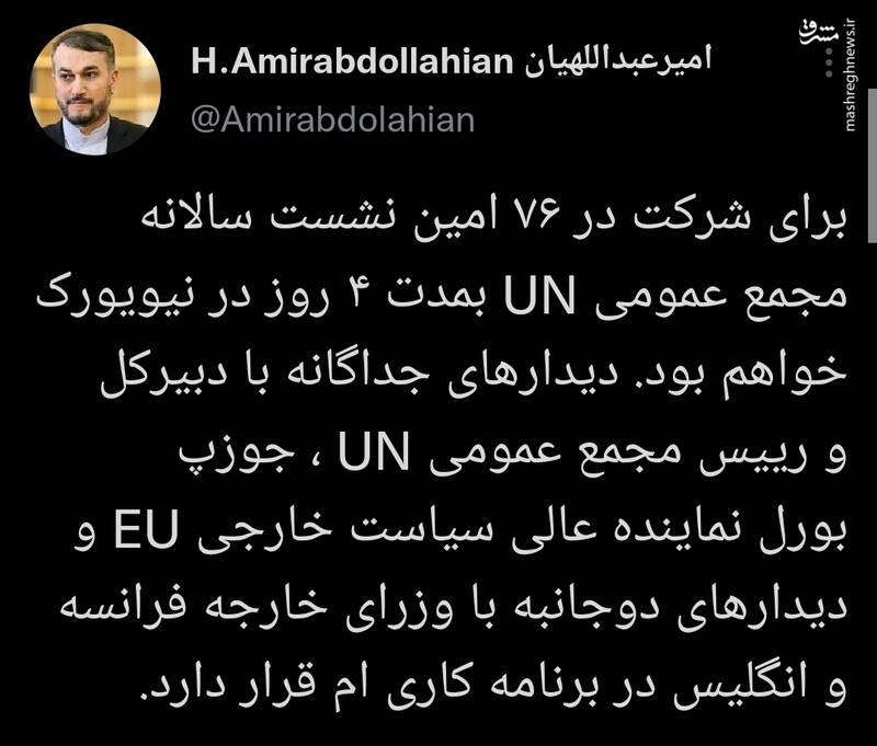 برنامه امیرعبداللهیان در  نشست سالانه مجمع عمومی UN