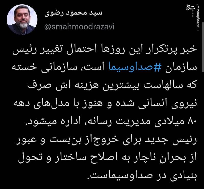 توئیت محمود رضوی درباره تغییر رئیس صداوسیما