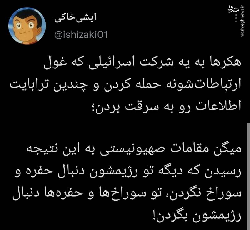 وقتی مقامات صهیونیست تو سوراخها دنبال رژیمشون میگردن!