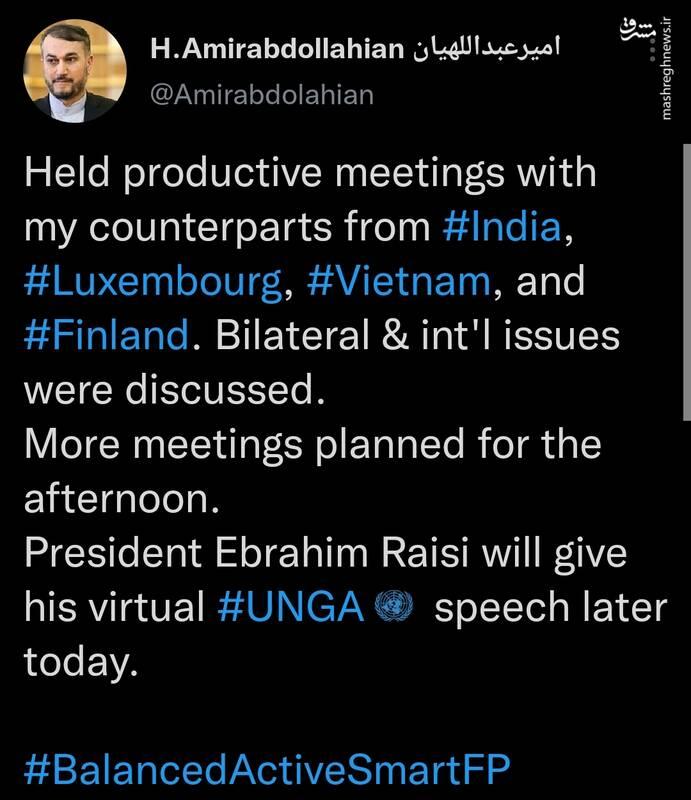 گزارش امیرعبداللهیان از برنامههای پیش از ظهر امروز در سازمان ملل