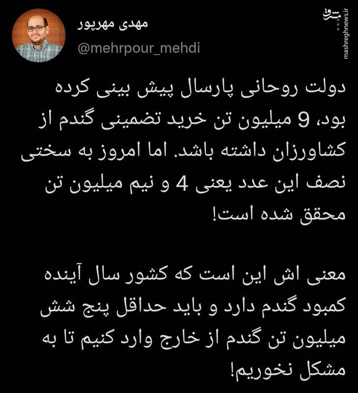 این هم از پیشبینی دولت روحانی که محقق نشد