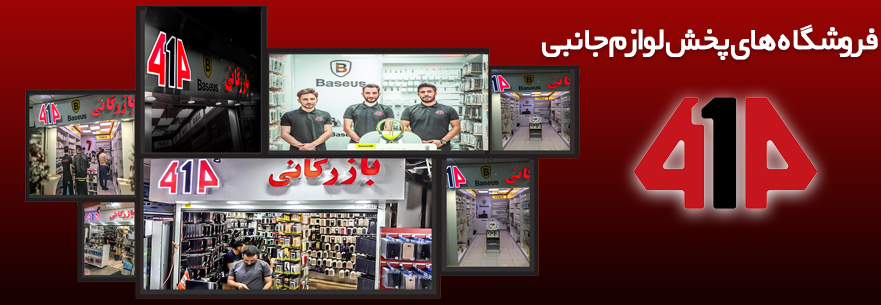 عنوان: پخش و فروش عمده لوازم جانبی موبایل : فروشگاه لوازم جانبی موبایل 414