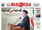 عکس/ صفحه نخست روزنامههای چهارشنبه ۳۱ شهریور