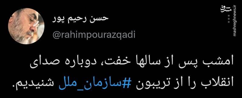 واکنش رحیمپور ازغدی به سخنرانی رئیسی در سازمان ملل