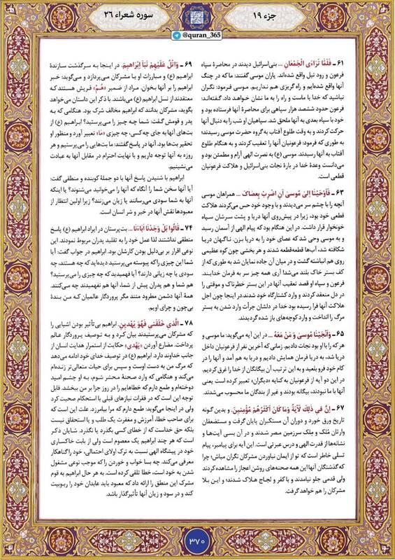 """شروع صبح با """"قرآن کریم""""؛ صفحه ۳۷۰+صوت"""