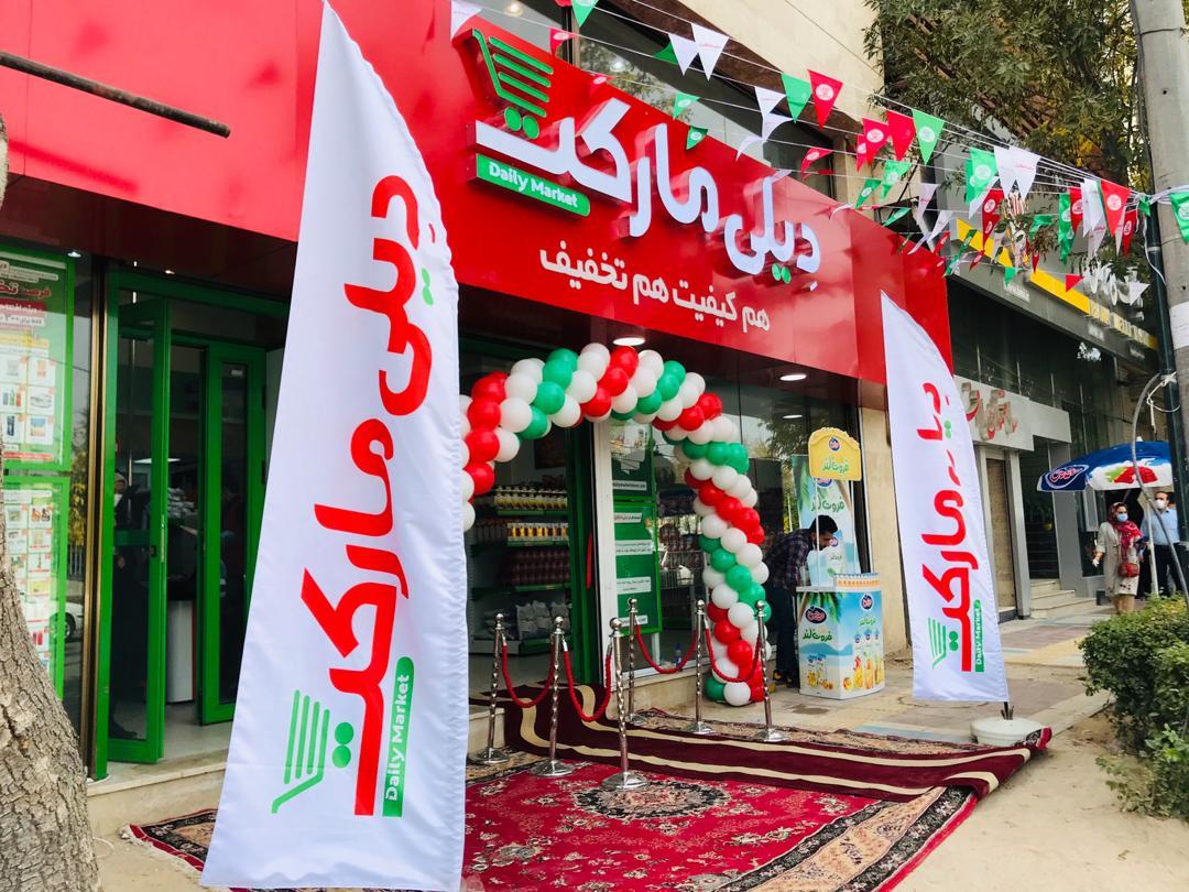 افتتاح پانصدمین فروشگاه تخفیفی دیلی مارکت